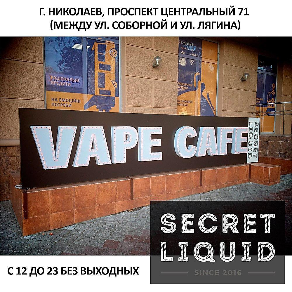 Vape cafe Николаев